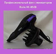 Профессиональный фен с ионизатором Rozia HC-8508!Акция