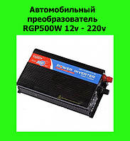 Автомобильный преобразователь RGP500W 12v - 220v