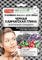 Тканевая маска для лица Черная Камчатская глина серии Народные Рецепты