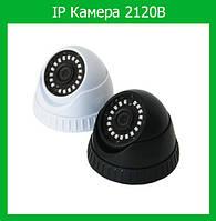 IP Камера 2120B (для наблюдения в помещениях)!Акция