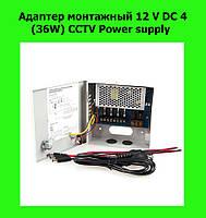 Адаптер монтажный 12 V DC 4 (36W) CCTV Power supply!Акция