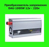 Преобразователь напряжения DAU-1000W 12v - 220v