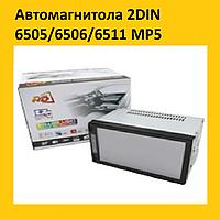 Автомагнитола 2DIN 6505/6506/6511 MP5!Акция