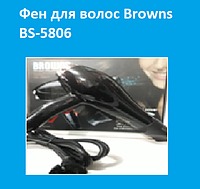 Фен для волос Browns BS-5806!Акция