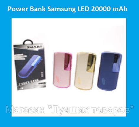 Power Bank Samsung Повер Банк LED 20000 mAh!Акция