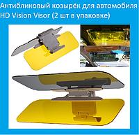 Антибликовый козырёк для автомобиля HD Vision Visor (2 шт в упаковке)!Опт