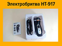 Электробритва HT-917