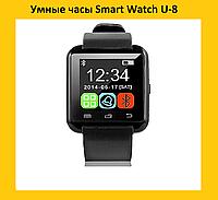 Умные часы Smart Watch U-8!Акция