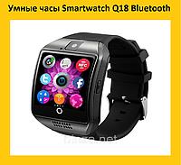 Умные часы Smartwatch Q18 Bluetooth!Акция