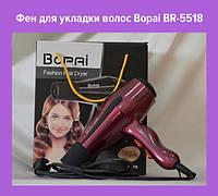 Фен для укладки волос Bopai BR-5518!Акция