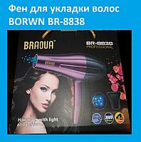 Фен для укладки волос BORWN BR-8838