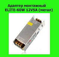 Адаптер монтажный ELITE-60W 12V5A (метал)!Акция