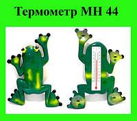 Термометр МН 44!Акция