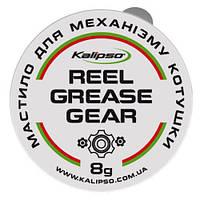 Смазка Kalipso Reel Grease Gear 8гр
