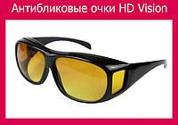 Антибликовые очки HD Vision!Опт