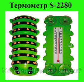 Термометр S-2280