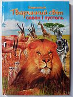"""Енциклопедия """"тварини савани"""" """"Septima"""""""
