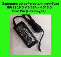 Зарядное устройство для ноутбука HP(2) 19,5 V 3,33 A - 4,5*3,0 Blue Pin (Без шнура)!Опт