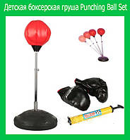 Детская боксерская груша Punching Ball Set!Акция