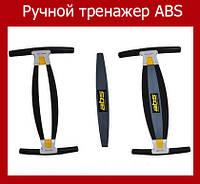 Ручной тренажер для тела ABS (Advanced Body System)!Опт