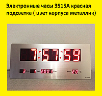 Электронные часы 3515А красная подсветка ( цвет корпуса металлик)!Акция