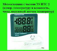 Метеостанция с часами TS ― HTC 2 (измер. температуру и влажность, часы, наружный датчик температур)!Опт