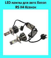 LED лампы для авто Xenon RS H4 Ксенон!Опт