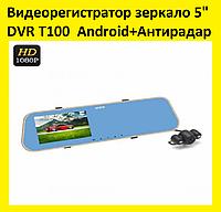 "Видеорегистратор зеркало 5"" DVR T100  Android+Антирадар!Опт"