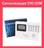 Сигнализация G10 GSM!Опт