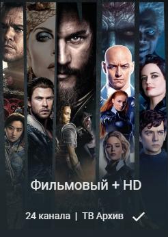 «Фильмовый HD»-дополнительный пакет DIVAN TV