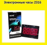 Электронные часы 2316 (красная подсветка)!Акция