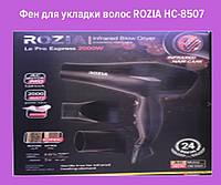 Фен для укладки волос ROZIA HC-8507!Опт
