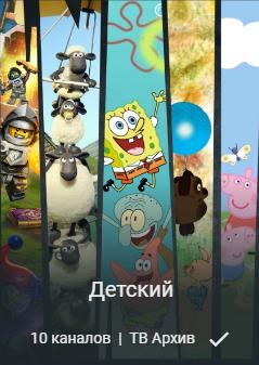 «Детский» - дополнительный пакет DIVAN TV