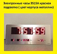 Электронные часы 3515А красная подсветка ( цвет корпуса металлик)