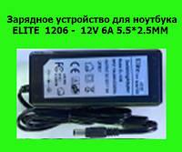 Зарядное устройство для ноутбука ELITE 1206 - 12V 6A 5.5*2.5MM!Опт