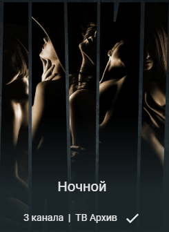 «Ночной» - дополнительный пакет DIVAN TV