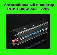 Автомобильный инвертор RGP 1500w 24v - 220v!Опт