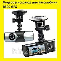 Видеорегистратор для автомобиля R300 GPS!Акция