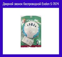 Дверной звонок беспроводной Exelon S-7074!Опт