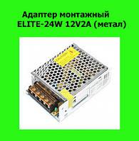 Адаптер монтажный ELITE-24W 12V2A (метал)!Опт