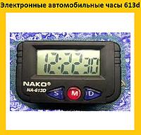 Электронные автомобильные часы 613d!Опт