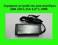 Зарядное устройство для ноутбука  IBM 20V3.25A 4.0*1.7MM!Опт