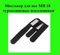 Массажер для ног MH 18 турмалиновые наколенники!Опт