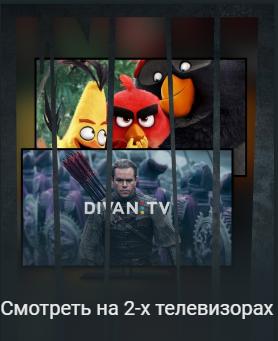 DIVAN.TV Смотреть + 1 ТВ