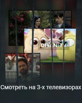 DIVAN.TV Смотреть на 3-х  телевизорах