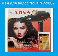 Фен для волос Nova NV-9002!Опт