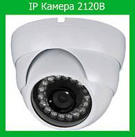 IP Камера 2120B (для наблюдения в помещениях)!Опт