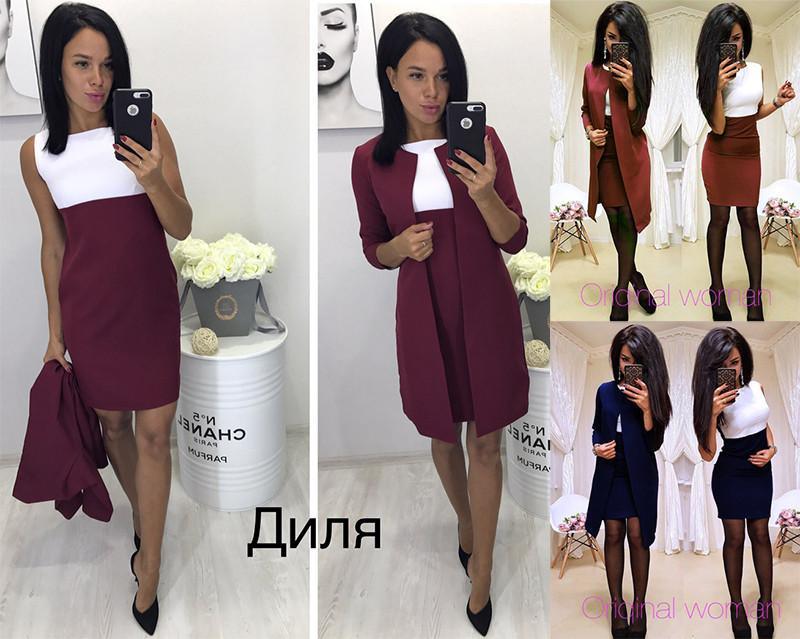 Костюм двойка пиджак кардиган Миди + Платье футляр