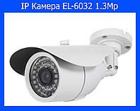 IP Камера EL-6032 1.3Mp камера наружного наблюдения белая!Опт