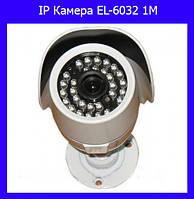 IP Камера EL-6032 1Mp камера наружного наблюдения белая!Опт